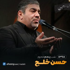 شب پنجم محرم 98 حاج حسن خلج