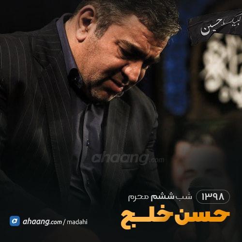 شب ششم محرم 98 حاج حسن خلج
