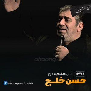 شب هفتم محرم 98 حاج حسن خلج