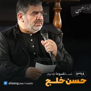مداحی شب تاسوعا محرم 98 حسن خلج