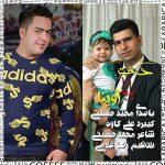 مجید حسینی دختر بابا آوینا