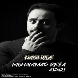محمدرضا اژدری ناقوس
