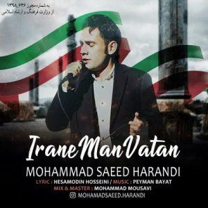 محمد سعید هرندی ایران من وطن