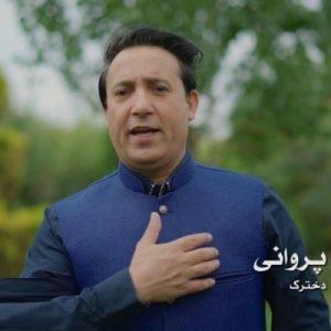 افغانی نصیر پروانی دخترک
