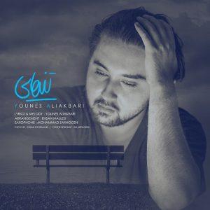 یونس علی اکبری تنهایی