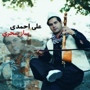 علی احمدی ساز سحری