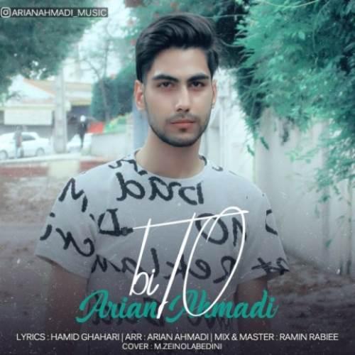 آرین احمدی بی تو