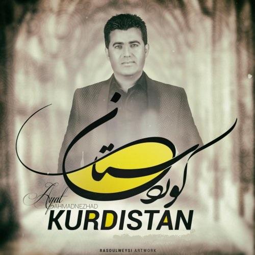 دانلود آهنگ آیت احمدنژاد کوردستان