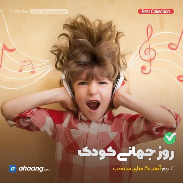 دانلود گلچین آهنگ روز جهانی کودک