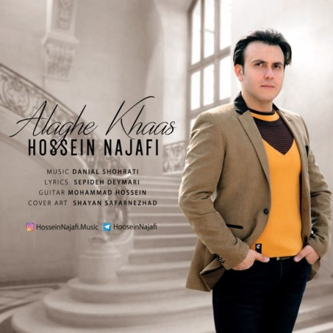 حسین نجفی اخلاق خاص