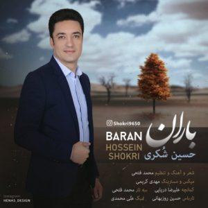حسین شکری باران