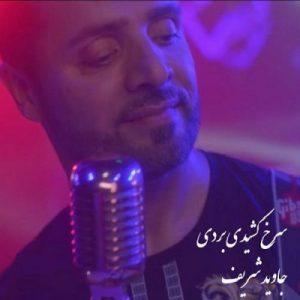 جاوید شریف سرخ کشیدی بردی