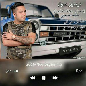 مجید حسینی نیسون سوار
