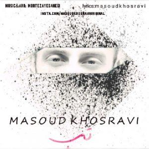 مسعود خسروی تب