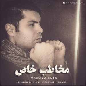 مسعود سلگی مخاطب خاص