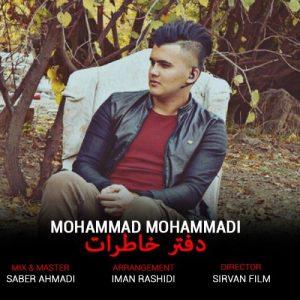 محمد محمدی دفتر خاطرات