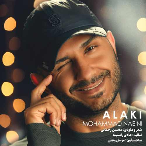 محمد نعینی الکی
