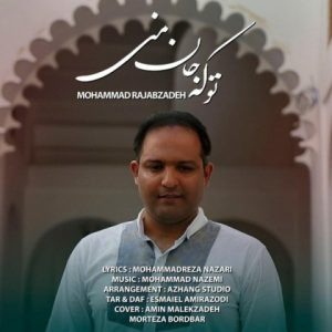 محمد رجب زاده تو که جان منی