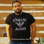 محمد شمس دردسر قشنگ