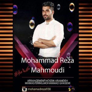 محمدرضا محمودی کیجا مازنی