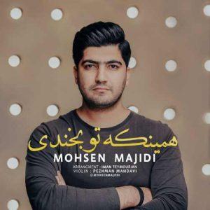 محسن مجیدی همینکه تو بخندی