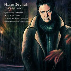 ناصر زینعلی یک سال گذشت