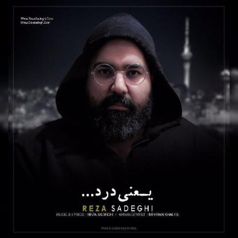 دانلود ریمیکس رضا صادقی یعنی درد
