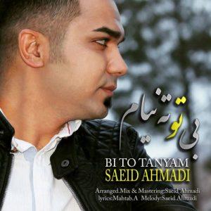 سعید احمدی بی تو تنیام
