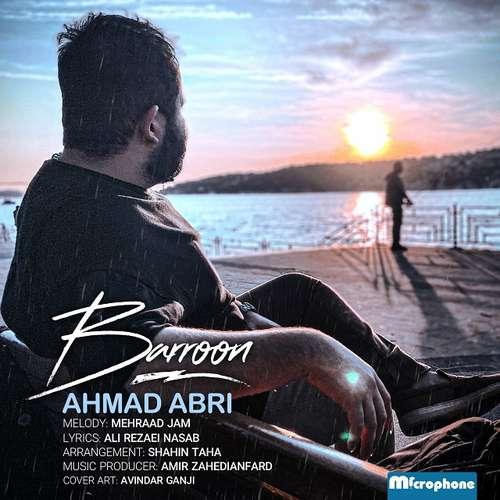 متن آهنگ ( متن ترانه ) بارون احمد ابری