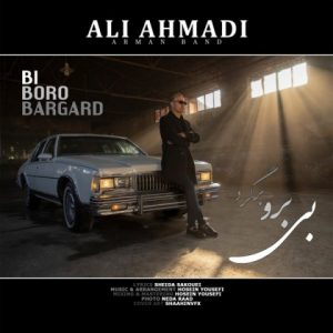 علی احمدی بی برو برگرد