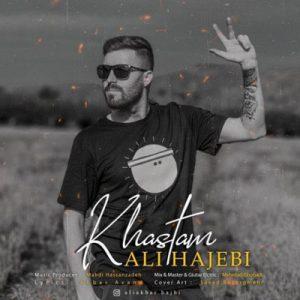 علی حاجبی خستم