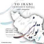 امیرحسین نوشالی تو ایرانی
