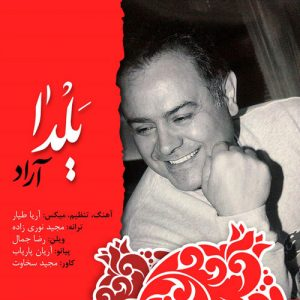 آراد یلدا
