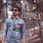 محمد آرمن غرور