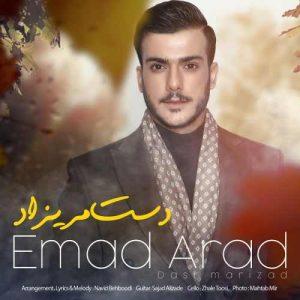 عماد آراد دست مریزاد