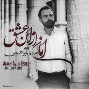 هادی ابراهیمی امان از این عشق