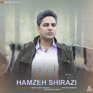 حمزه شیرازی رد پا