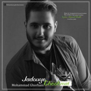محمد قربانی جادوی چشمات