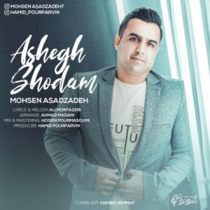محسن اسدزاده عاشق شدم