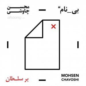 محسن چاوشی بر سلطان