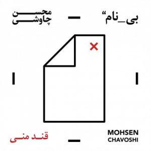 محسن چاوشی قند منی