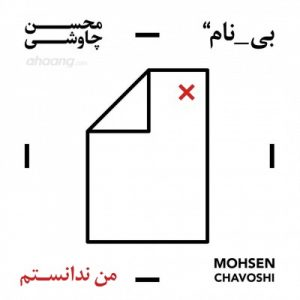 محسن چاوشی قوم به حج رفته