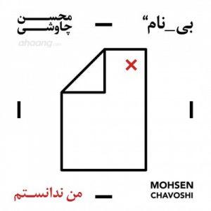 محسن چاوشی من ندانستم