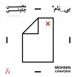 محسن چاوشی راز