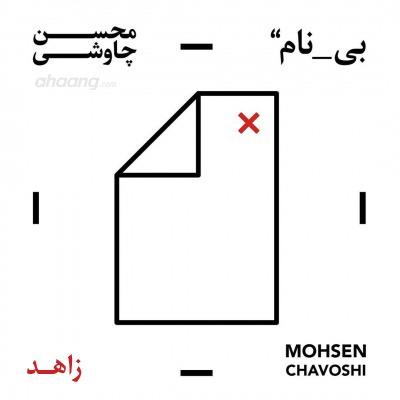 محسن چاوشی زاهد