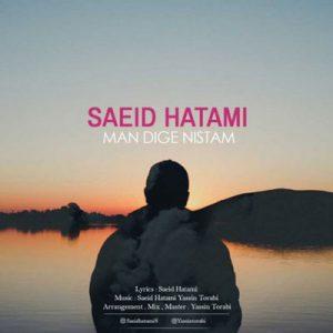 متن آهنگ ( متن ترانه ) من دیگه نیستم سعید حاتمی