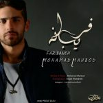 محمد مهبد فریبانه