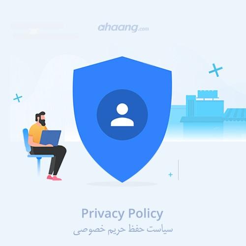 حریم خصوصی