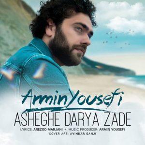 آرمین یوسفی عاشق دریا زده