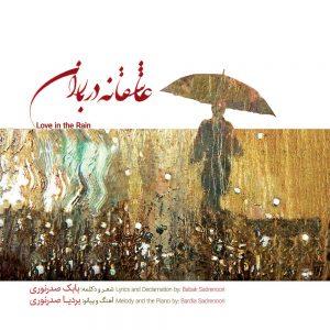 دانلود آلبوم بابک صدرنوری عاشقانه در باران